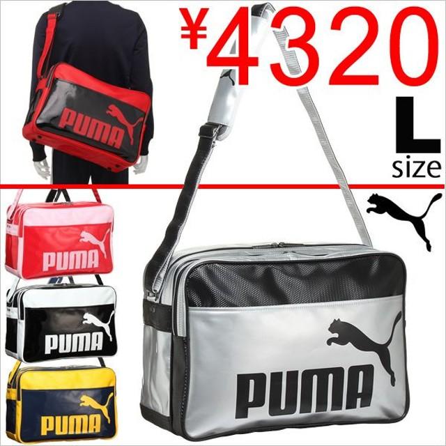 【訳あり】エナメルバッグ プーマ PUMA /Lサイズ スポーツバッグ ショルダーバッグ /070406