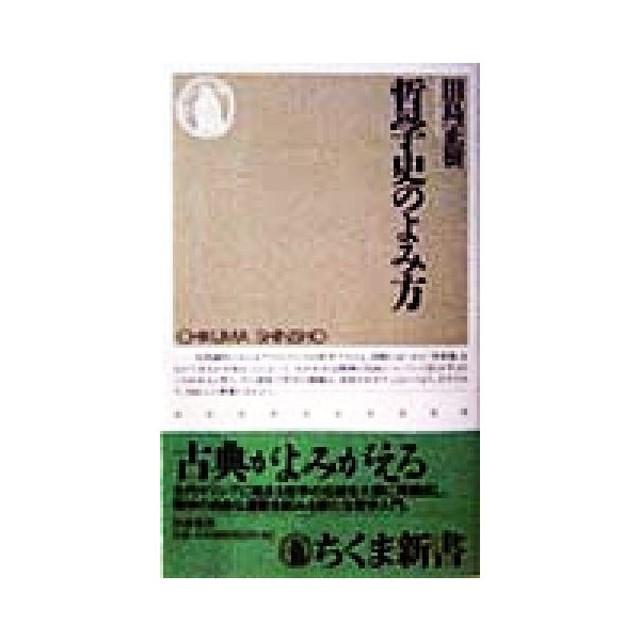 哲学史のよみ方 ちくま新書/田...