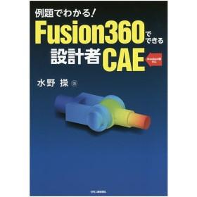 例題でわかる!Fusion360でできる設計者CAE/水野操