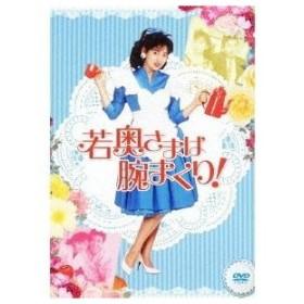 若奥さまは腕まくり DVD-BOX 【DVD】