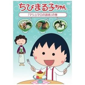 ちびまる子ちゃん 「マシュマロの誘惑」の巻 【DVD】