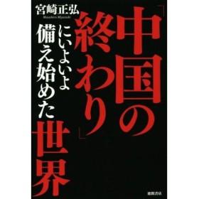 「中国の終わり」にいよいよ備え始めた世界/宮崎正弘(著者)
