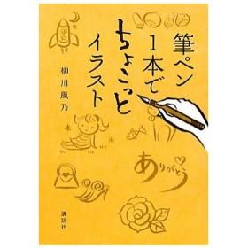 筆ペン1本でちょこっとイラスト/柳川風乃【著】