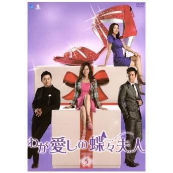 わが愛しの蝶々夫人 DVD−BOX5/ヨム・ジョンア,パク・ヨンウ,キム・ソンス