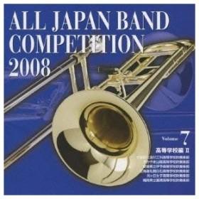 (オムニバス)/全日本吹奏楽コンクール2008 Vol.7 高等学校編II 【CD】