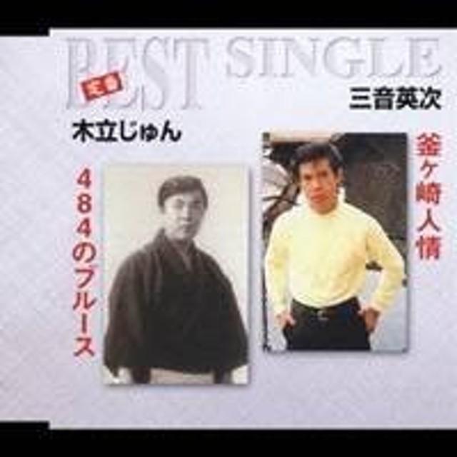 三音英次/木立じゅん/釜ヶ崎人情/484のブルース 【CD】