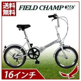 折り畳み 自転車 フィールドチャンプ 16インチ レジャー アウトドア コンパクト 二重ロック 安心 安全 FIELDCHAMP シルバー 銀 Silver No.72750