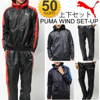 メンズ 裏トリコットジャケット&パンツ上下セット プーマ PUMA ウインドブレーカー ウインドパンツ ランニング トレーニング 920202-920203【Ps16】