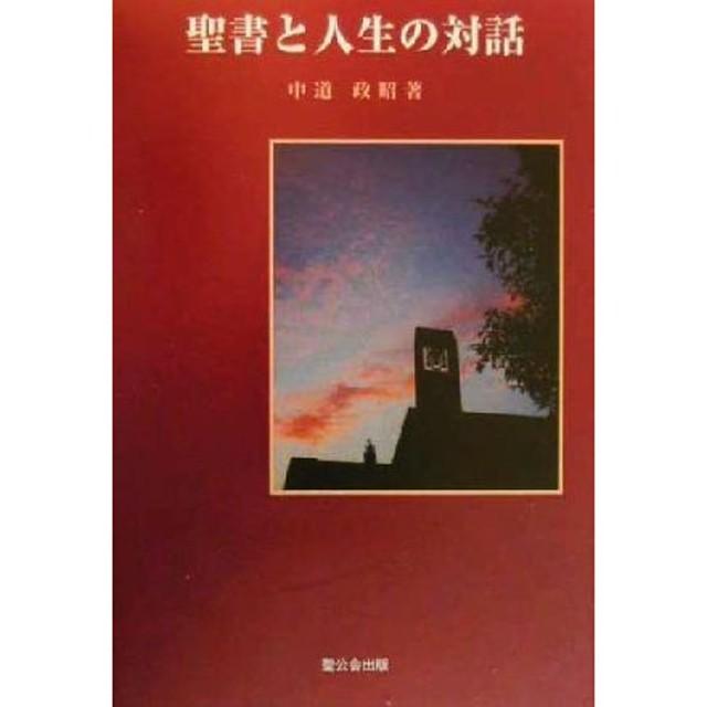 聖書と人生の対話/中道政昭(著者)