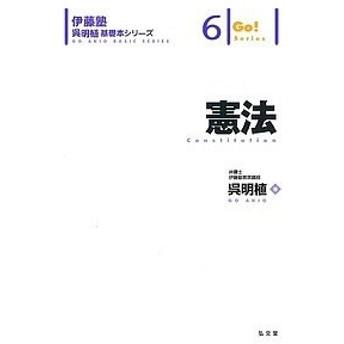 憲法/呉明植