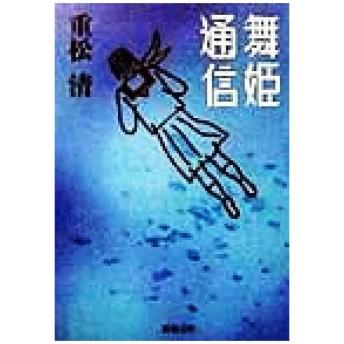 舞姫通信 新潮文庫/重松清(著者)