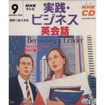 実践・ビジネス英会話 CD 2003年 9月号/語学・会話(その他)