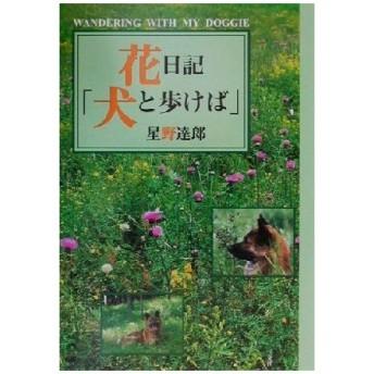 花日記「犬と歩けば」/星野達郎(著者)