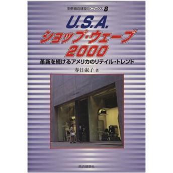 U.S.A.ショップ・ウェーブ2000/春日淑子(著者)