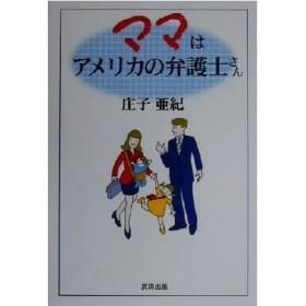 ママはアメリカの弁護士さん/庄子亜紀(著者)