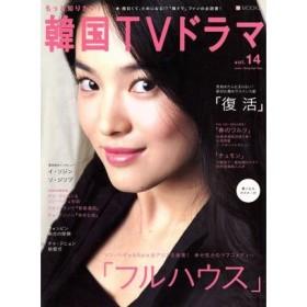 もっと知りたい!韓国TVドラマ(Vol.14) BS fan MOOK21/芸術・芸能・エンタメ・アート(その他)