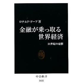 金融が乗っ取る世界経済 21世紀の憂鬱 中公新書/ロナルドドーア【著】