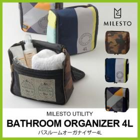 ミレスト バスルームオーガナイザー 4L | 正規品 | MILESTO オーガナイザー 化粧ポーチ バスルーム フック メッシュ 旅行 トラベル フェス