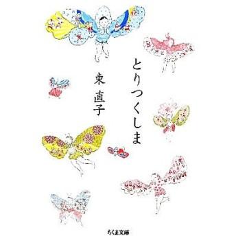 とりつくしま ちくま文庫/東直子【著】