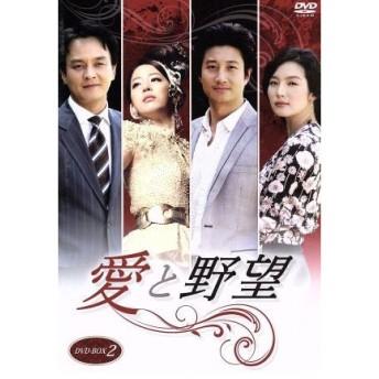 愛と野望 DVD−BOX2/チョ・ミンギ,イ・フン,ハン・ゴウン