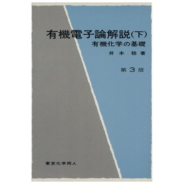 有機電子論解説(下)/井本稔(著...