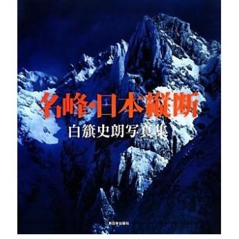 名峰・日本縦断 白籏史朗写真集/白籏史朗【著】