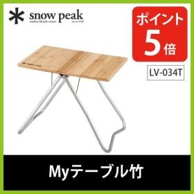 snow peak スノーピーク Myテーブル竹 | LV-034T | アウトドア アウトドア 折りたたみテーブル キャンプ キャン フェス