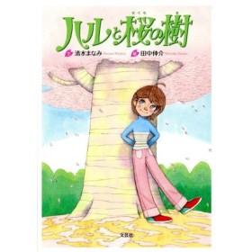 ハルと桜の樹/清水まなみ(著者),田中伸介(その他)