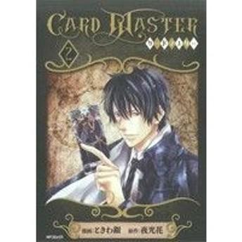 Card Master カードマスター(2) MFCジーン/ときわ銀(著者)