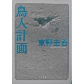 鳥人計画 角川文庫/東野圭吾(著者)