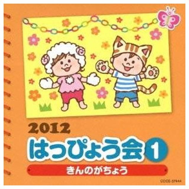 (教材)/2012 はっぴょう会 1 きんのがちょう 振付つき 【CD】