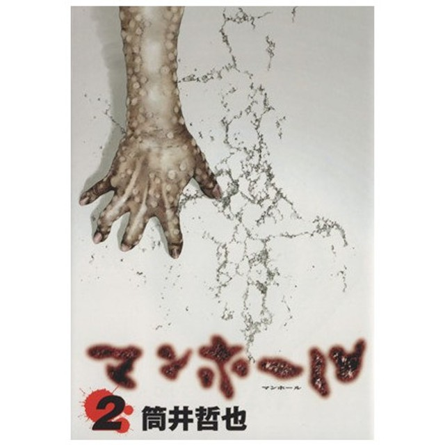 マンホール(2) ヤングガンガンC/筒井哲也(著者)