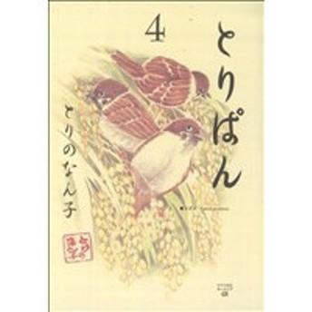 とりぱん(4) ワイドKCモーニング/とりのなん子(著者)