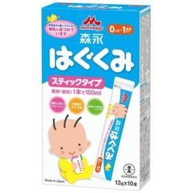 森永 はぐくみハンディパック14本×10/ はぐくみ ベビー ミルク スティック