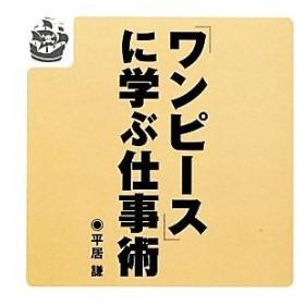 『ワンピース』に学ぶ仕事術/平居謙【著】