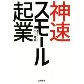 神速スモール起業/小山竜央(著者)