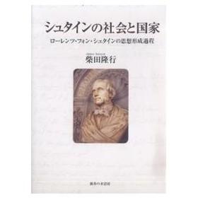 シュタインの社会と国家 ローレンツ・フォン・シュタインの思想形成過程/柴田隆行