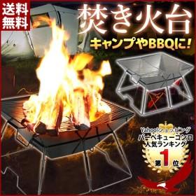 コンロ 焚き火台 折りたたみ式 バーベキュー アウトドア キャンプ レジャー 焚き火 暖炉 ピラミットグリル グリル 焼肉 網 簡単設置