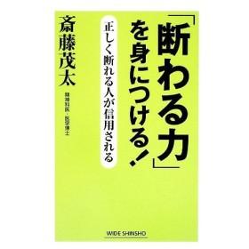 「断わる力」を身につける! 正しく断れる人が信用される ワイド新書/斎藤茂太【著】
