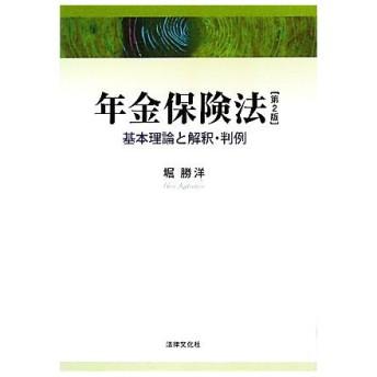 年金保険法 基本理論と解釈・判例/堀勝洋【著】