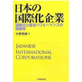 日本の国際化企業 国際化と経営パフォーマンスの関係性/小林規威【著】