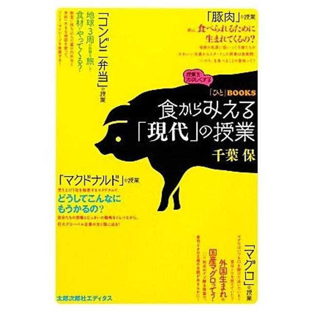 食からみえる「現代」の授業 「ひと」BOOKS/千葉保【著】
