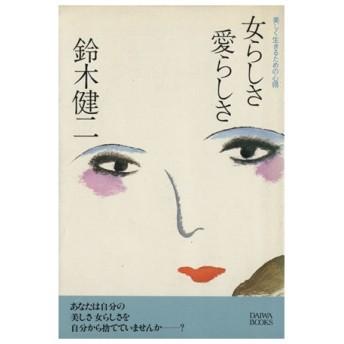 女らしさ愛らしさ 美しく生きるための心得 Daiwa Books/鈴木健二(著者)