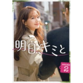 明日、キミと DVD-BOX2 【DVD】
