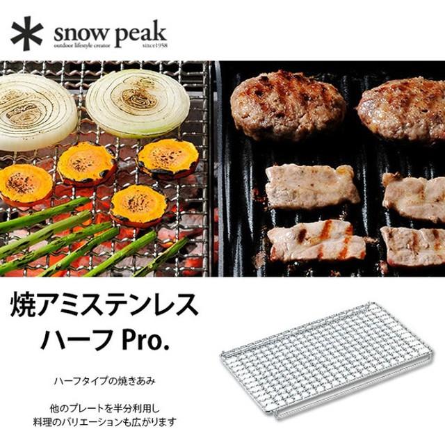 スノーピーク 焼アミステンレスハーフ Pro. | 正規品 | snow peak 焼き網 BBQ アウトドア キャンプ S-029HA フェス