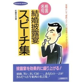 格言・名句 結婚披露宴スピーチ集 TSUCHIYA COMMON SENSE BOOK/佐藤安志(その他)