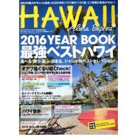 アロハエクスプレス(No.132) M−ON!Deluxe/旅行・レジャー・スポーツ(その他)