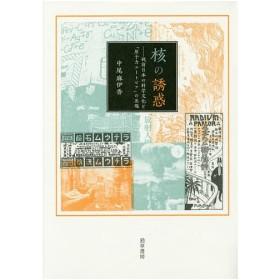 核の誘惑 戦前日本の科学文化と「原子力ユートピア」の出現/中尾麻伊香