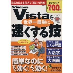 WindowsVistaを世界一簡単に早くする技/情報・通信・コンピュータ(その他)