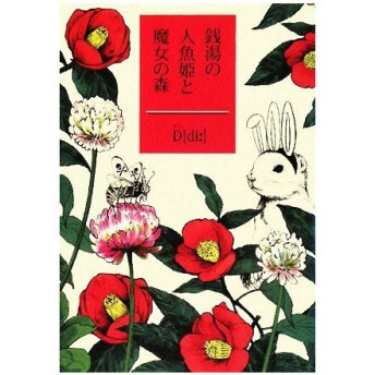 銭湯の人魚姫と魔女の森/D【著】
